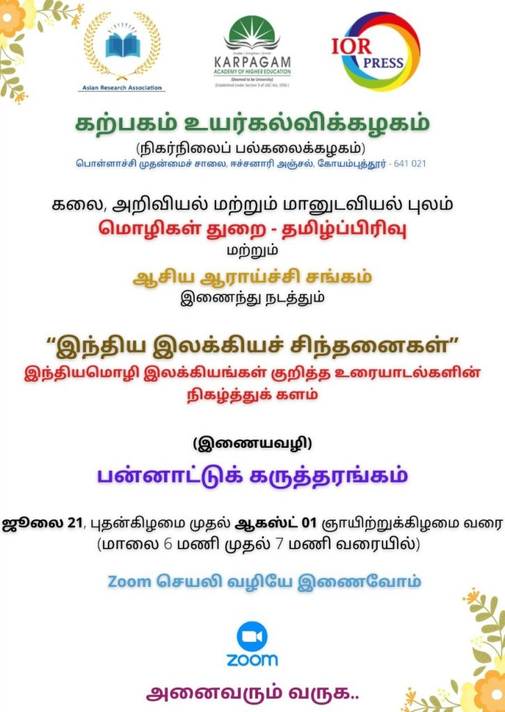 Indian Literary Thoughts – International Seminar